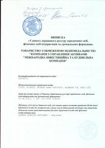 КУА МІБК Виписка ЄДР 1 стор. Сьомік 01.06.2016